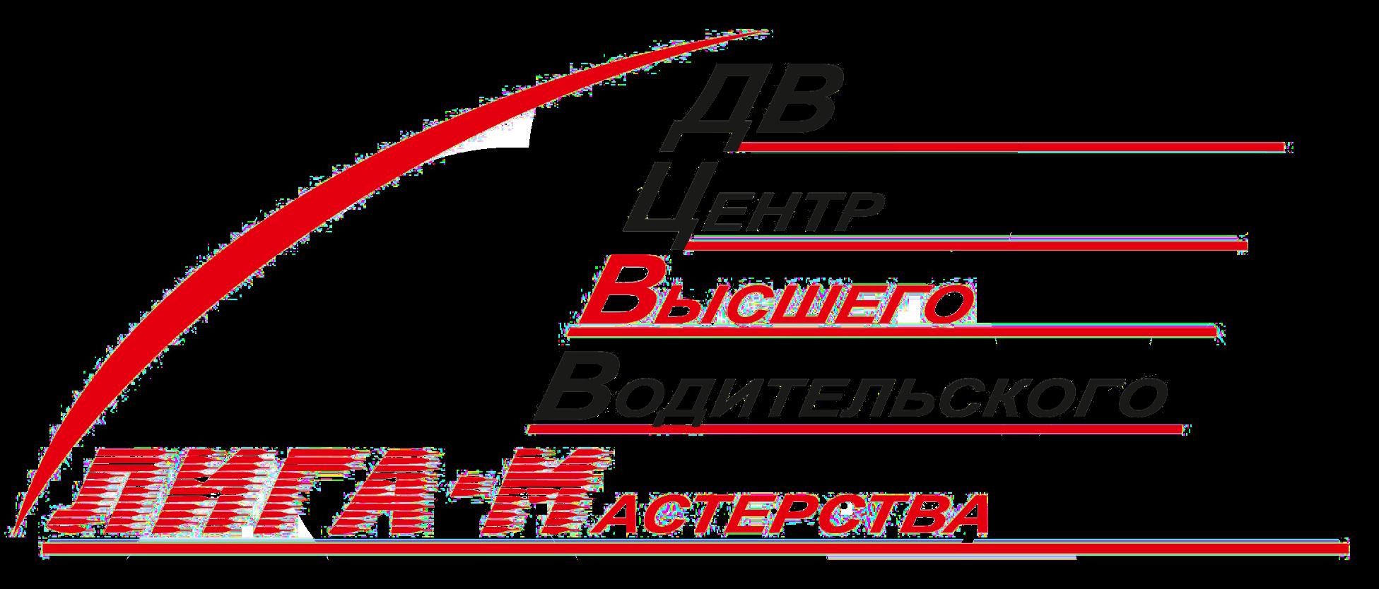 ДВ Центр Высшего Водительского Мастерства Лига-М