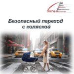 Безопасный переход с коляской